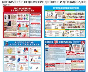 спец предложение для школ комплект 4 стенда 100х70 14000 руб