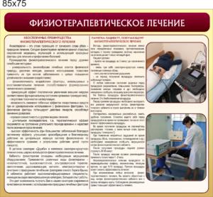 ФИЗИОТЕРАПЕВТИЧЕСКОЕ ЛЕЧЕНИЕ_85Х75_3400РУБ