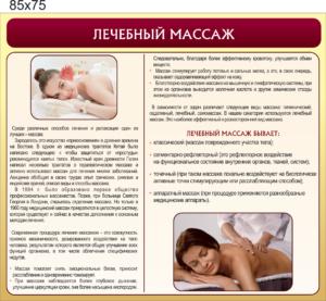 ЛЕЧЕБНЫЙ МАССАЖ_85Х75_3400РУБ