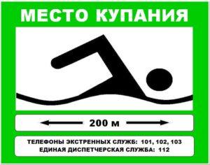 МЕСТО КУПАНИЯ 50Х60 2150РУБ