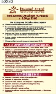ПРАВИЛА В БАССЕЙН_50Х80_2500РУБ