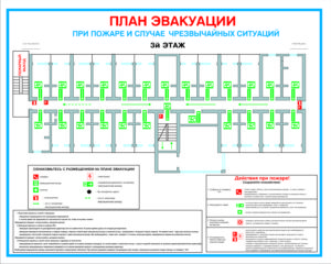 План эвакуации 30х40 1800 руб