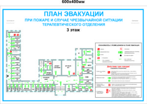 План эвакуации 60х40 3500 руб