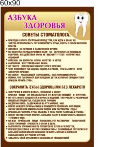 СОВЕТЫ СТОМАТОЛОГА 60Х90 3500РУБ