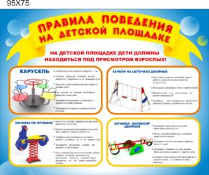 СТЕНД правила ПОВЕДЕНИЯ на ДЕТСКОЙ площадке 95Х75 4000РУБ