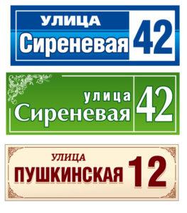 Адресная табличка 40х12. Стоимость 250 руб