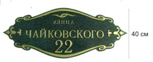 Адресная табличка 40х25. Стоимость 2500 руб