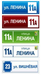 Адресная табличка 45х15 350 руб