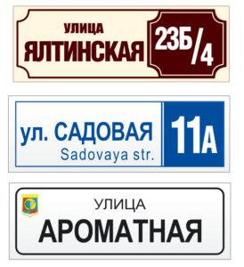 Адресная табличка 50х20. Стоимость 500 руб