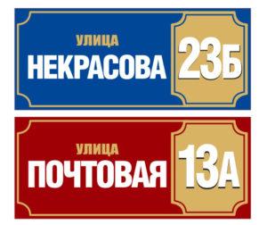 Адресная табличка 55х25. Стоимость 700 руб