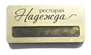 Бейдж пластиковый, гравировка на магните - 450 руб