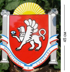 Герб Крыма 45 см. Стоимость 6000 руб