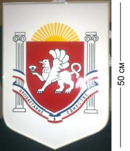 Герб Крыма на подложке 50 см. Стоимость 6000 руб