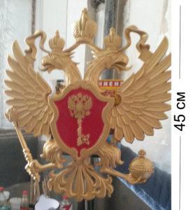 Герб управления делами президента. Высота 45 см. Стоимость 20000 руб