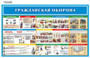 grazhdanskaya-oborona-150h85-5800-rub