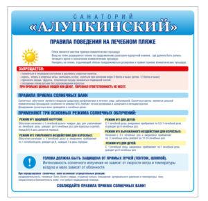 Правила поведения на лечебном пляже 120х70 5200 руб