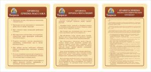 Правила приема лечебных процедур 60х40 1500 руб