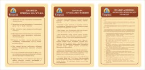 Правила приема лечебных процедур 60х90 3000 руб