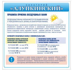 Правила приема воздушных ванн 120х70 5200 руб