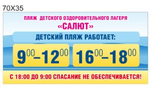 Режим работы пляжа 70х35 1500 руб
