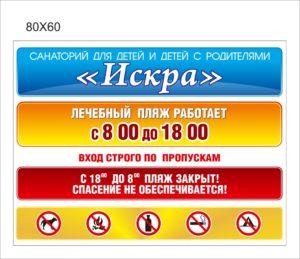 Режим работы пляжа 80х60 2800 руб