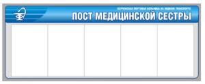 Стенд 120х50 3500 руб