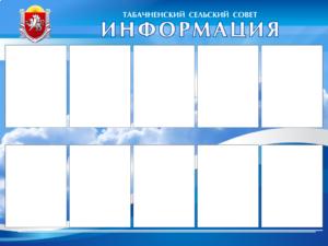 Стенд 120х85 6200 руб