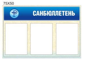 Стенд Санбюллетень 75х50 2300 руб