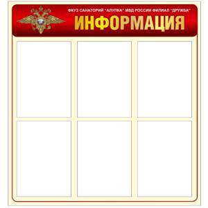 Стенд 80х85 4700 руб