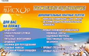 Стенд УСЛУГИ ПЛЯЖА 150х90 6000 руб