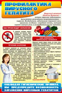 Стенд Гепатит 60х90 3000 руб