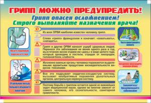 Стенд Грипп 60х90 3000 руб