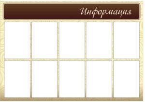 Стенд информация 120х85 6200 руб
