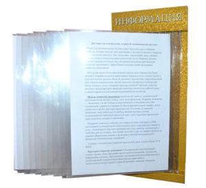 стенд-книжка на 10 карманов 3800 руб