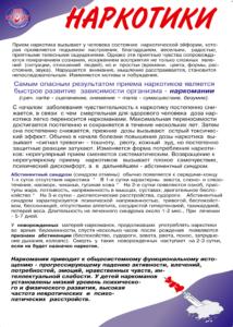 Стенд Наркотики 60х90 3000 руб