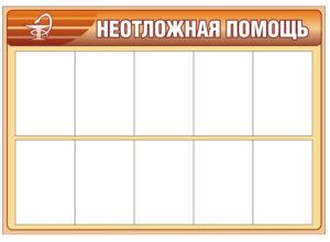 """Стенд """"Неотложная помощь2 120х85 6200 руб"""