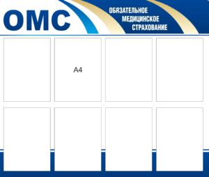 Стенд по медицинскому страхованию 100х85 5600 руб