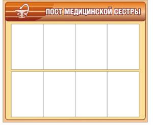 Стенд пост медсестры 100х85 5600 руб