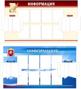 Стенд с информационной книжкой 150х85 14000 руб