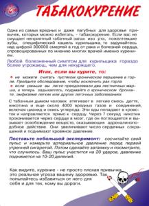 Стенд табакокурение 60х40 1500 руб-