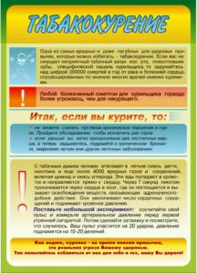 Стенд табакокурение 60х40 1500 руб