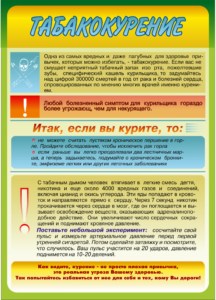 Стенд табакокурение 60х90 3000 руб