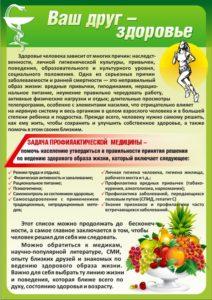 "Стенд ""Ваш друг здоровье"" 60х90 3000 руб"