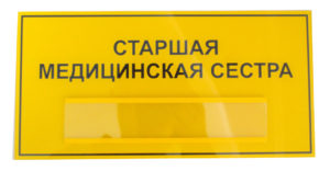 табличка 15х30 акрил 700 руб