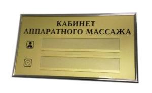 табличка 17х30 акрил с молдингом 950 руб