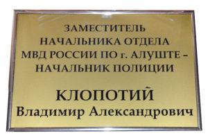 Табличка 20х30 акрил с молдингом 950 руб