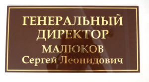 табличка акрил 15х30 650 руб