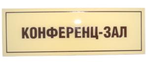 Табличка акриловая 10х30 420 руб