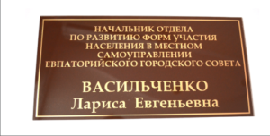 Табличка акриловая 15х30 650 руб