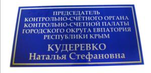 Табличка акриловая 17х30 750 руб